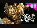 第60位:CR牙狼 GOLDSTORM翔 試打動画 thumbnail