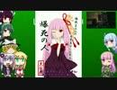 【Rainbow Six Siege】ド素人のR6Sマルチプレイ その11【VOICEROID+ゆっくり実況】