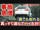 【韓国の簡単免許制度で事故急増】 事故率