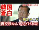 【韓国が日本の特使に翻弄】日本はすでにお金も全て支払った!