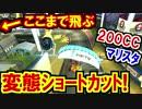 200CCマリスタ変態ショートカットが飛びすぎwマリオカート8D...