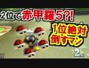2位で赤コウラ5個?!1位絶対倒すマン登場!マリオカート8DX(111)