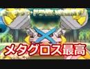 【ポケモンSM】全一サザンドラ使いを目指すレート!#44
