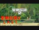 【栃木訛りの】聖剣伝説2 last