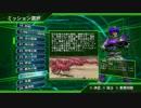 【地球防衛軍4.1】赤色Lv0【難易度HARD】