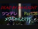 【Dead By Daylight】ツンデレメグちゃんと行くPart26【ゆっくり実況】