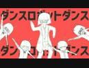 マッシュアッパーが『ダンスロボットダンス』血が騒いだので歌ってみた thumbnail