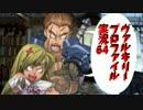 【VP実況】綺麗な乙女とハードなプレイ その64