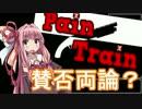 【49円】賛否両論ゲーPainTrain ブルックリン編RTA_02:31.10