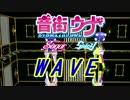 【MMDPV】音街ウナWAVE【arrange cover】