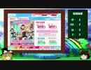【スクフェス】UR曜ちゃん獲得を目指してpart8【ゆっくり実況】