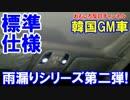 【韓国車「雨漏り特別仕様」第二弾】 韓国ネットも唖然「今どき雨漏り」