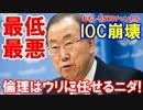 【韓国の世界大統領が就任】 今度はIOCを破壊を目論む!