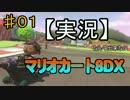 【実況】なんて出来ないマリオカート8DX ♯1