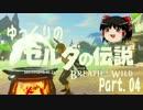 【ゆっくり実況】ゼルダの伝説ブレス オブ ザ ワイルド Part04