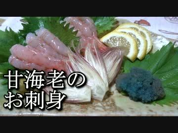 あさひメシ!「甘海老のお刺身と頭の唐揚げ」