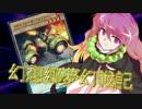 【東方遊戯王】幻想郷夢幻戦記 log-09