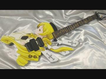 痛ギター9本目 ~マミさんギター~ 魔法少女まどか☆マギカ