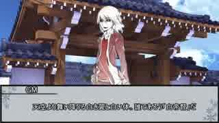 【シノビガミ】暁の姫君 第八話【実卓リプレイ】