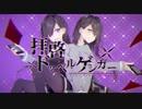 【ニコカラ】拝啓ドッペルゲンガー≪on vocal(まふまふ音源)≫