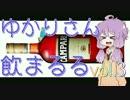 【酒ェ!】ゆかりさん飲まるる第3号【素人カクテル】