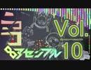 【メドレー】ニコニコ∞アセンブル Vol.10【40曲】