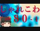 【ゆっくり怪談】洒落怖〚part80-1〛