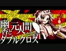 【東方卓遊戯】幽香と元人間たちのダブルクロス2-10【ダブルクロス】