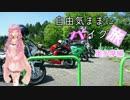 自由気ままにバイク旅 YBC&奥多摩編  Part2