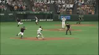 【ch】うんこちゃん『プロ野球スピリッツ2015』part15【2017/06/07】
