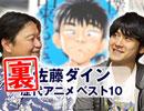 #183裏 岡田斗司夫ゼミ『彼女が出来ない理由』と歴代アニメベスト6発表(4.17)