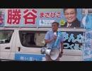 <H.29兵庫県知事選挙>勝谷誠彦氏の明るく楽しい演説IN姫路駅前