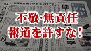 【国体護持】6.21 反日・反皇室 毎日新聞の皇室不敬報道抗議!緊急連続国民行動[桜H29/6/19]