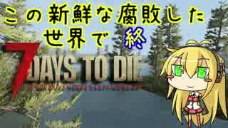 【7days to die】この新鮮な腐敗した世界で (終)【VOICEROID実況】