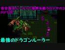 【実況】百合百合パーティで世界を救うロマサガ3 part32