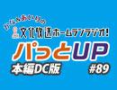 【第89回】かな&あいりの文化放送ホームランラジオ! パっとUP