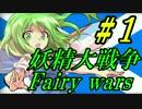 【ゆっくり実況】妖精大戦争【AOE2】part1