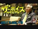 【長谷川幸洋】 ザ・ボイス 20170619