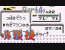 【実況】ポケモン赤 何でもあり悪人プレイ part4