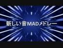【ニコニコ音MADメドレー】新しい音MADメドレー