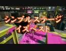 【スプラ実況】発売日組の足搔き#16