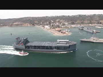 ヘリ甲板を備えた機動揚陸プラットフォーム「ルイス・B・プラー」
