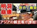 【韓国観光が致命的影響】 ウン%増加と報じられるも、実際の人数は・!