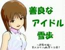 善良なアイドル雪歩 超番外編 雪歩 第九次ウソm@s支援で星輝子を語る