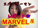 早川亜希動画#417≪MARVEL展、行って来た@六本木!スパイダーマン、アイアンマン★≫※会員限定※