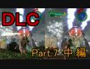 【EDF4.1】EDFのFPOでDLCをPLY!!【実況】 Part.7 中編