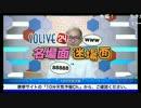 SOLiVE24 名場面迷場面 (2017-06-18) (1/2)