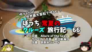 【ゆっくり】クルーズ旅行記 66 Allure of the Seas 夕食 お別れパレ