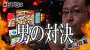 シーサ。の回胴日記_第673話[by ARROWS-SCREEN]