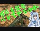 【ARK:Survival Evolved】姉さん、今度は砂漠にいきます5匹目【VOICEROID+実況】